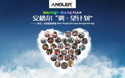 安格尔公益-雾望计划介绍