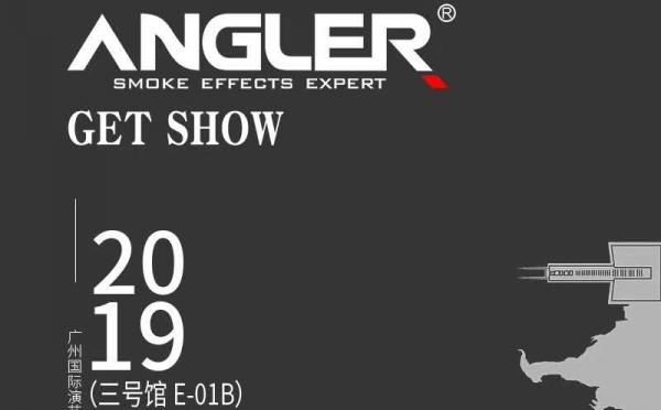 【2019】GETSHOW 广州展览会,安格尔诚邀您的光临